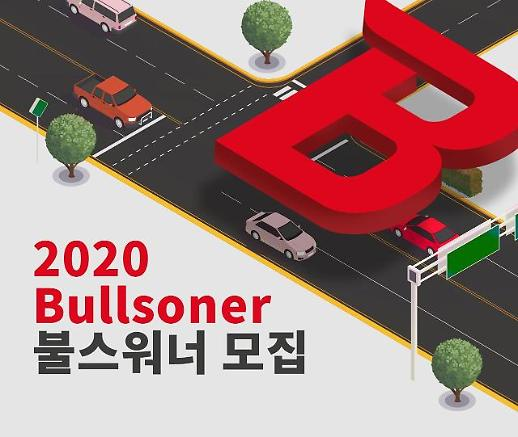 불스원, 고객 커뮤니티 불스워너 3기 멤버 공개 모집