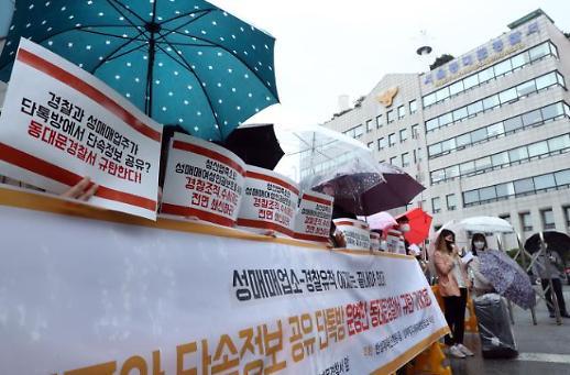 [포토] 성매매 업주와 단속정보 공유한 동대문경찰서 규탄한다!
