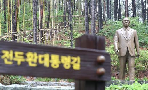 [포토] 철거 처지에 놓인 전두환 전 대통령의 동상과 길