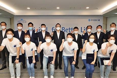 우리금융, 디지털혁신위원회 출범...손태승 지금이 디지털혁신 골든타임