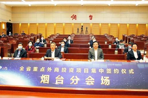 산둥성 중점외상투자프로젝트 온라인 체결식 개최 [중국 옌타이를 알다(462)]