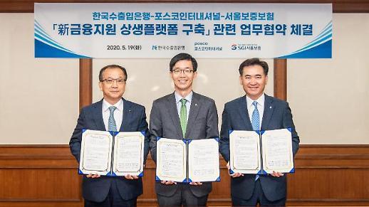 포스코인터내셔널, 수출입은행·서울보증보험과 강소부품사 수출 지원