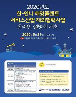 해수부 한-인도네시아 해양플랜트 사업 참여 기업 모집