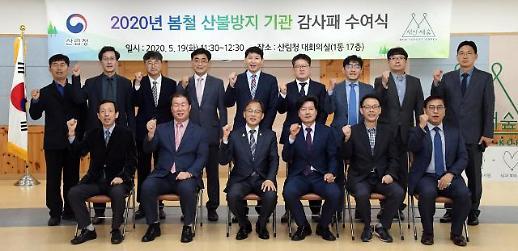 [포토뉴스] 박종호 산림청장 산불 대응 협력 감사패·격려금 전달