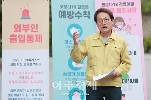[포토] 조희연 서울시교육감, 방역과 학업, 두 마리 토끼 잡겠다