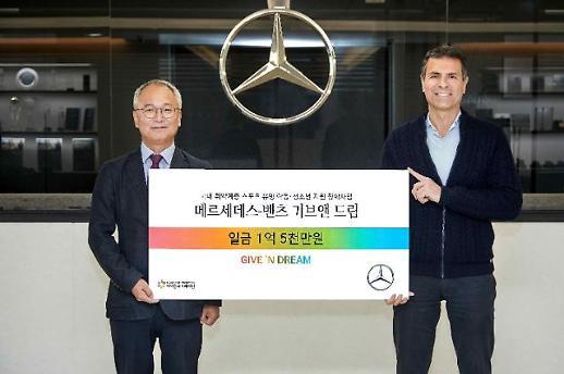 메르세데스-벤츠, 스포츠 장학사업 기브앤 드림 신설…취약계층 유망주 키운다