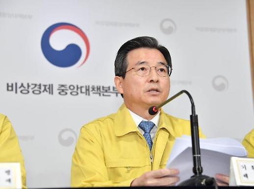 김용범 기재차관 범부처 차원의 다양한 고용유지 지원책 추진