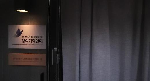 [포토] 정의연 압수수색 중인 검찰