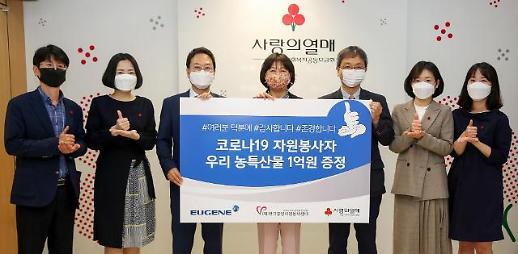 유진그룹, 코로나19 자원봉사자에 피해농가 농특산물 지원