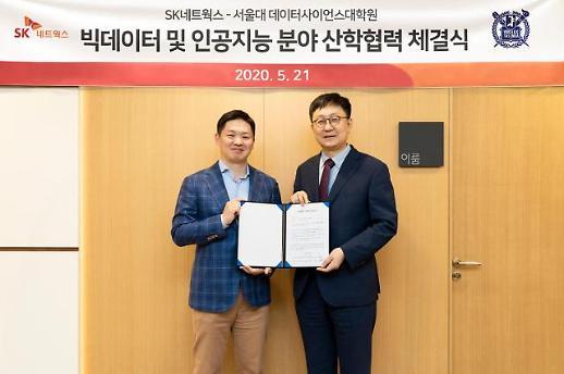 SK네트웍스, 디지털 산학협력 나선다…서울대 대학원과 맞손