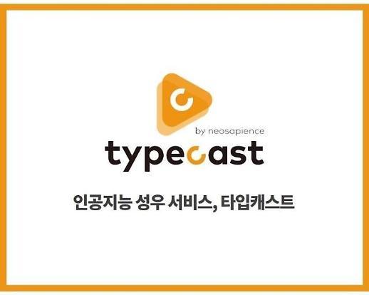 인공지능 성우 서비스 '타입캐스트', 누적이용자 3만명 돌파