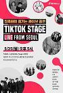 Các nghệ sĩ Kpop nổi tiếng biểu diễn trong buổi hòa nhạc trực tuyến thông qua phương tiện truyền thông xã hội