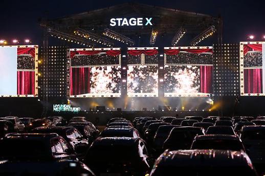 코로나 걱정 없이 차 안에서…현대차, 스테이지X 주차장 콘서트 개최