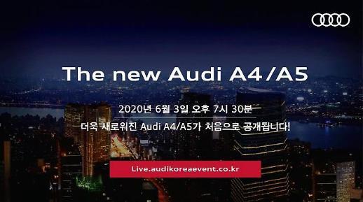 아우디, '더 뉴 아우디 A4', '더 뉴 아우디 A5' 디지털 론칭 사전등록 이벤트