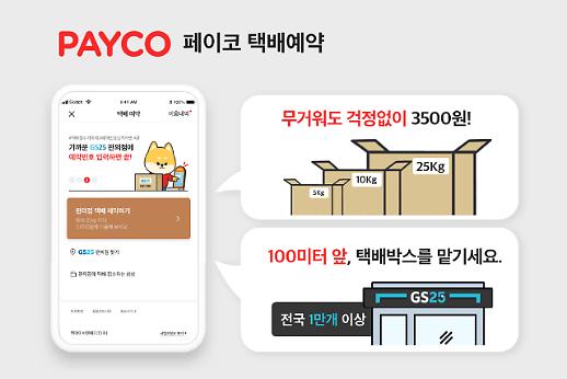 페이코, 간편택배 서비스 페이코 택배 예약 출시