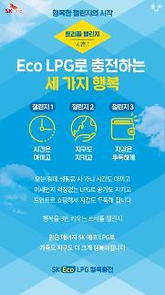 SK가스 , 멤버십 서비스 통해 구매·신차 이벤트 진행