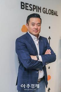 국내 1위 클라우드 관리社 베스핀글로벌, SKT에 370억 투자 유치