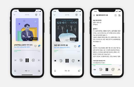 김연수, 김금희, 임경선 신작을 오디오로? 네이버 오디오클립서 인기 작가 연재 만난다