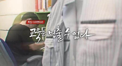 EBS, 온라인 개학 급박했던 현장 상황 담은 다큐멘터리 31일 방영