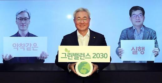 SK이노, 작년 사회적 가치 1717억원 창출...그린밸런스 2030으로 속도 높인다