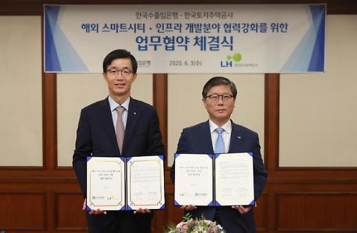 LH-한국수출입은행, 해외 스마트시티 수출 확대 위해 맞손