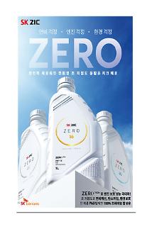 [브랜드 이야기-ZIC]②고품질·다변화 수요 잡기위해 기술력 올인