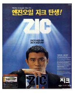 [브랜드 이야기-ZIC]①대한민국 대표 윤활유 ZIC, 현지화 전략으로 세계시장 사로잡다