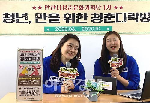 안산시 평생학습관, 청춘다락방 온라인 발대식 진행