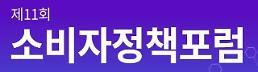 [사고] 포스트 코로나 유통 산업의 길…'제11회 소비자정책포럼' 16일 개최