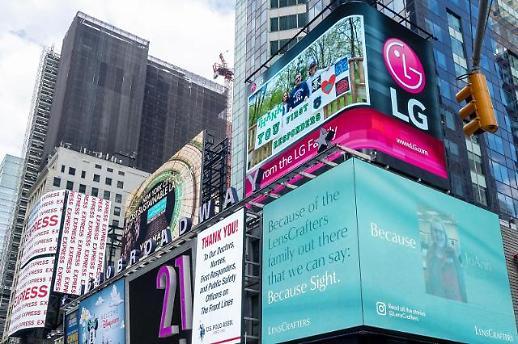 LG전자, 뉴욕 전광판서 `땡큐` 릴레이