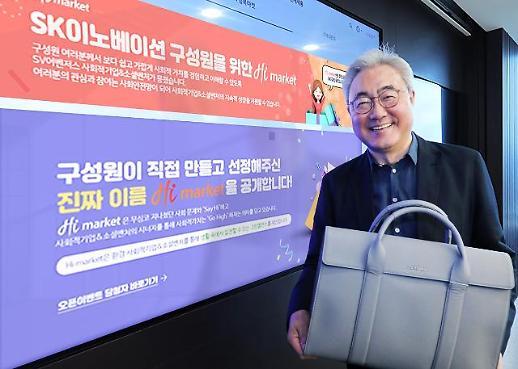 SK이노베이션, 구성원 참여형 사회안전망 전용몰 '하이마켓' 공식 오픈