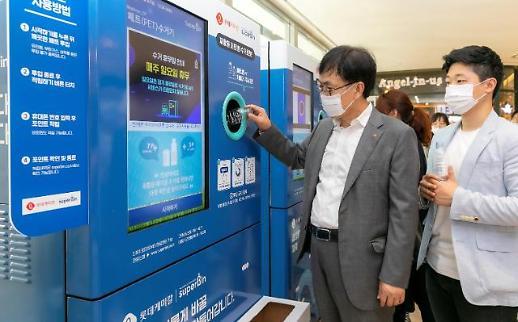 롯데케미칼, '플라스틱 선순환 폐페트병 수거' 캠페인 진행