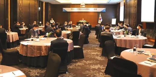한해총, 2020년 정기총회 개최…정태순 명예회장 추대