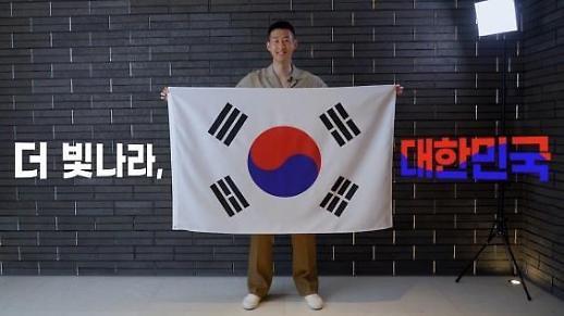 토트넘 손흥민, 6.25훈장 수훈자찾기 참여 광고 재능기부