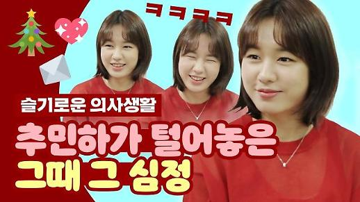 [영상] 슬의생 추민하쌤 안은진, 시의적절 심경고백
