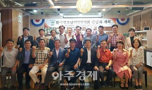 중국 칭다오서 재중국 영호남기업협의회 상생 간담회 개최