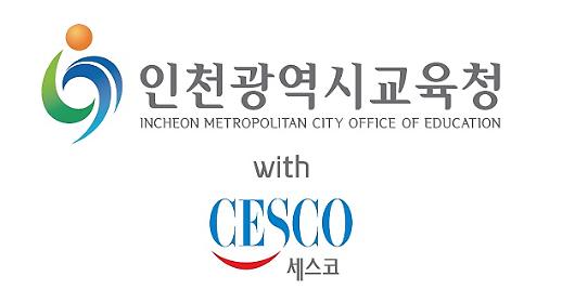 세스코·인천시교육청 맞손… 관내 평생교육시설 13곳 방역