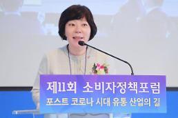 [2020 소비자정책포럼-축사] 이희숙 한국소비자원장