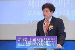 [2020 소비자정책포럼-축사] 조철휘 한국유통포럼 회장