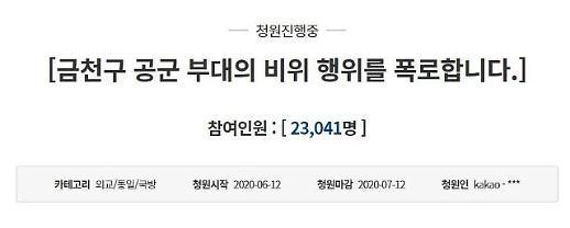 '아들 황제복무 논란' 나이스그룹 부회장 사퇴