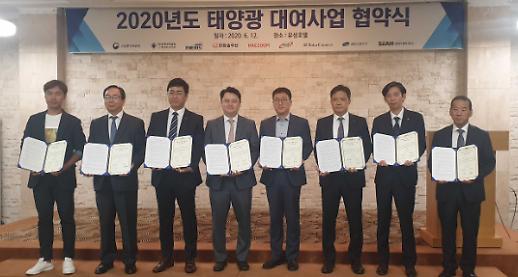 해줌, 6년 연속 한국에너지공단 태양광 대여사업자 선정