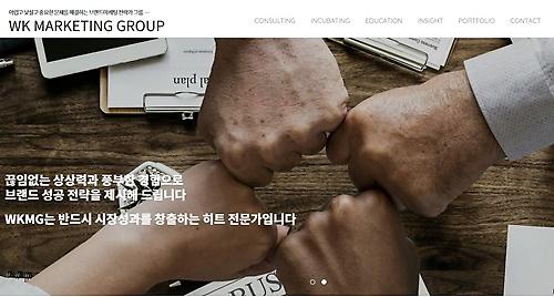 WK마케팅그룹 제조 중소기업 혁신 바우처 사업 수행기관 선정