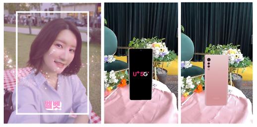 LG유플러스 벨벳 오로라 핑크 AR필터로 소비자 사로잡았다