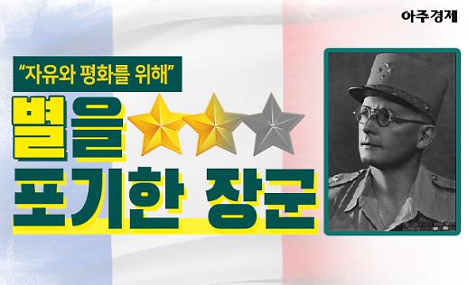 [6·25 70주년] 자유와 평화를 위해 별을 버린 장군 라울 마그랭 베르느레 [카드뉴스]