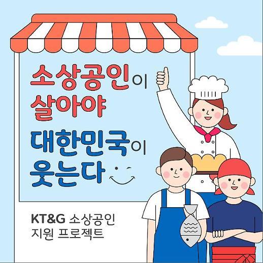 [KT&G 소상공인 지원 프로젝트] 소상공인이 살아야 대한민국이 웃는다 [카드뉴스]