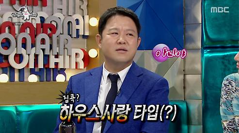김구라, 여자친구와 하우스 사랑 지상렬 발언에 반박