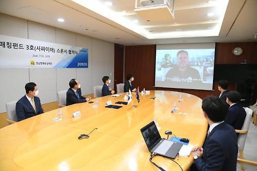 포스코, 세계 4위 철광석 공급사와 'GEM 매칭펀드 3호'조성