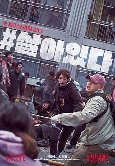 유아인·박신혜 #살아있다 주말 박스오피스 1위…극장가 살렸다
