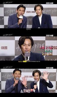다만 악에서 구하소서 황정민·이정재, 오늘(29일) 라이브채팅 개최
