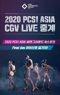 배틀 그라운드 2020 PCS 아시아, 영화관에서 본다…CGV 생중계